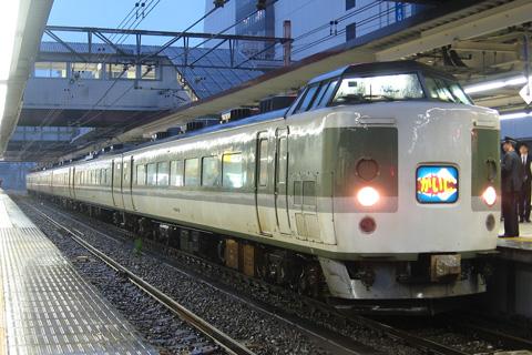 【JR東】189系N102編成かいじ180号