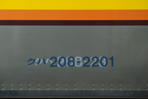 【JR東】209系2200番代細部写真