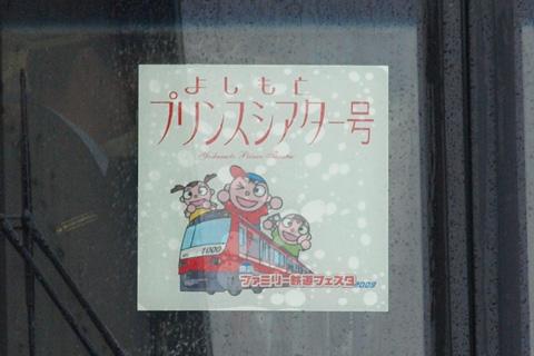 【京急】よしもとプリンスシアター号運転