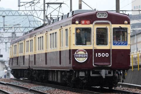 【能勢】旧塗色復活イベント列車運転