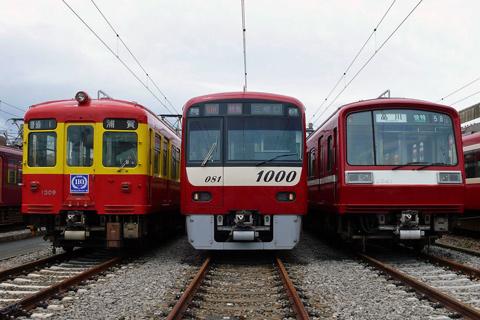 【京急】ファミリー鉄道フェスタ2009