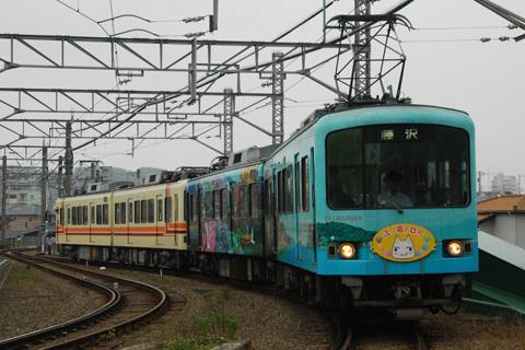 【江ノ電】「サンライン号」運行中