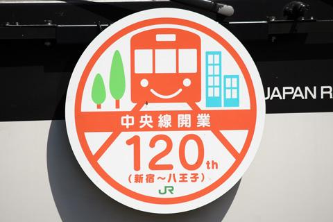 【JR東】中央線開業120周年記念HM
