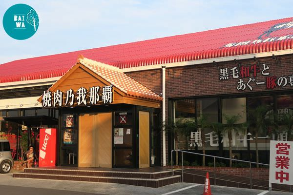 【沖繩,吃北部】燒肉乃我那霸,不吃吃到飽絕對會後悔