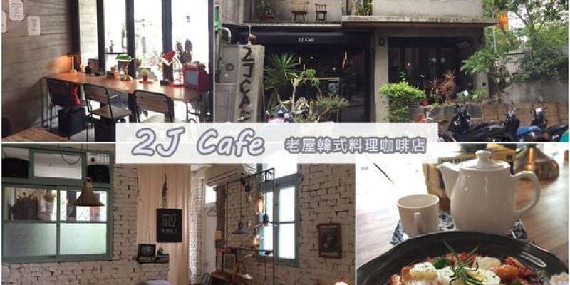 【台北市大安區】2J Cafe,老屋外觀內藏工業設計風的