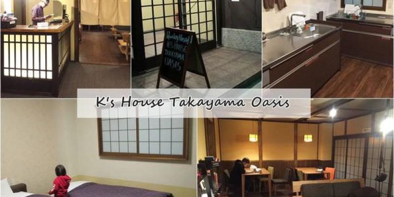  北陸高山飯店  K's House高山綠洲,有家庭房的hostel,位置超好又近桔梗屋,K's House Takayama Oasis