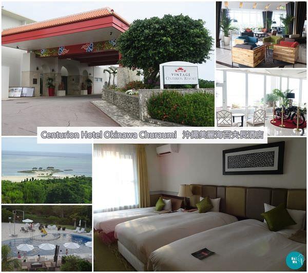 【沖繩,住北部】沖繩美麗海世紀飯店(美麗海百夫長酒店),海洋博公園後方的海景飯店 (Centurion Hotel Okinawa Churaumi)