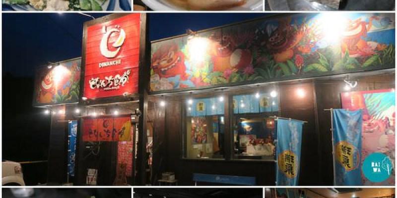 【沖繩,吃北部】どなんち食堂,使用在地沖繩食材的沖繩料理,好吃,近部瀨名海中公園