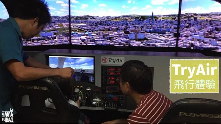 【沖繩景點,雨天備案】TryAir飛航體驗, 逛Outlet丟包老公小孩的好地方