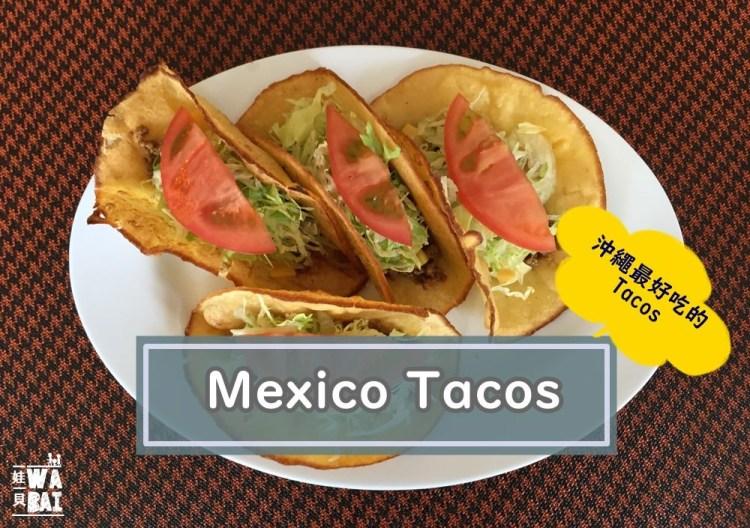 【沖繩中部美食】Mexico Tacos,1974年創業,從整間店只賣Tacos,就知道有多好吃 (秘境)