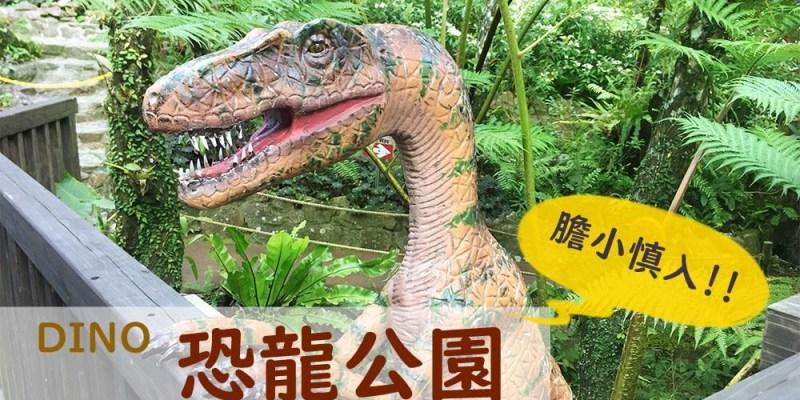 【沖繩,玩北部】DINO恐龍公園,一秒進入侏儸紀公園,比想像中逼真10倍