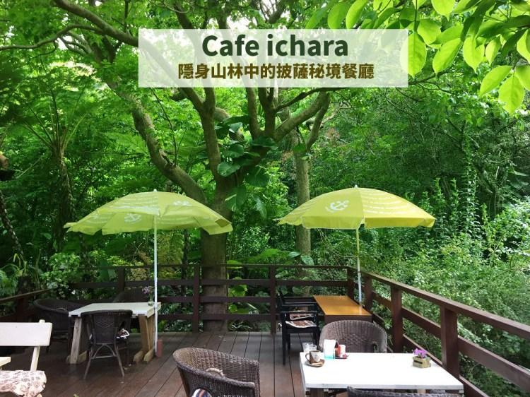 【沖繩北部美食】Cafe ichara,山林環繞的Pizza秘境餐廳