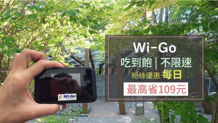 日本上網   Wi-Go網路分享器   吃到飽不限速   粉絲優惠最多每天現省109元