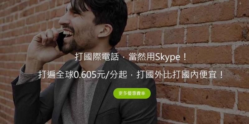 便宜撥打網路國際電話、手機簡訊的旅行工具 | Skype |