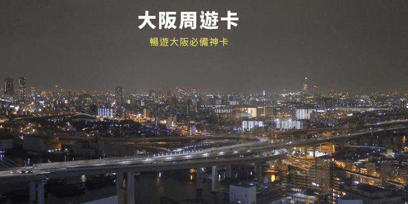  大阪自由行  大阪周遊卡攻略~必買交通票券+近50個免費景點設施