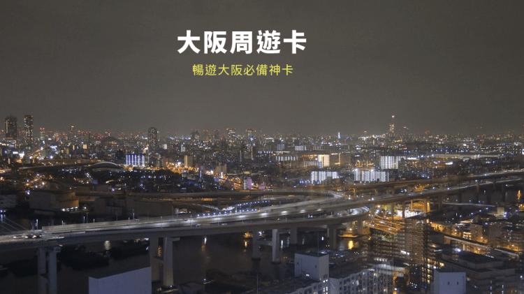|大阪自由行| 大阪周遊卡攻略~必買交通票券+近50個免費景點設施