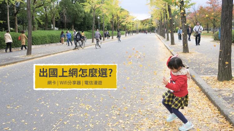 出國上網怎麼選? 網卡? WiFi網路分享器? 電信漫遊? (日韓中港澳歐美) | 翔卡FLY SIM