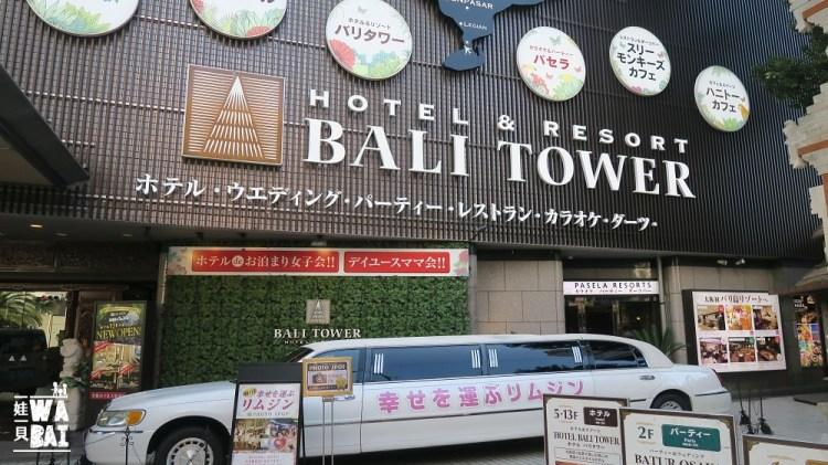 |大阪天王寺峇里塔飯店| 交通便利、備品貼心豐富、CP值極高的親子住宿推薦