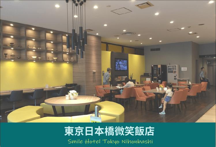 |東京車站飯店| 東京日本橋微笑飯店,有點歷史但是交通超級便利的東京車站住宿