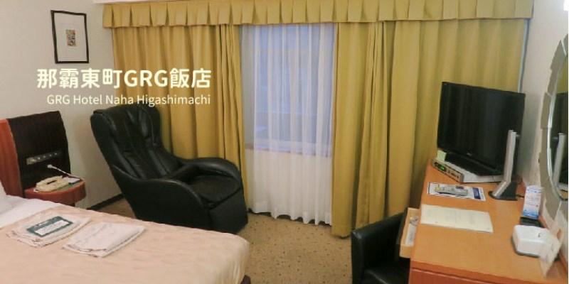 【沖繩住宿】那霸東町GRG飯店,房間就有按摩椅。近單軌、那霸巴士總站。GRG Hotel Naha Higashimachi