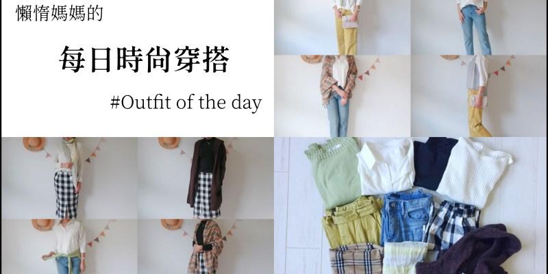 媽媽的每日時尚穿搭 | UNIQLO | Forever21 | HONEYS | Vis |