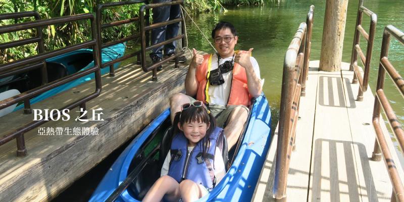 |沖繩親子景點| BIOS之丘,亞熱帶生態園區,採草莓、番茄、滑獨木舟、遊湖船、水牛車