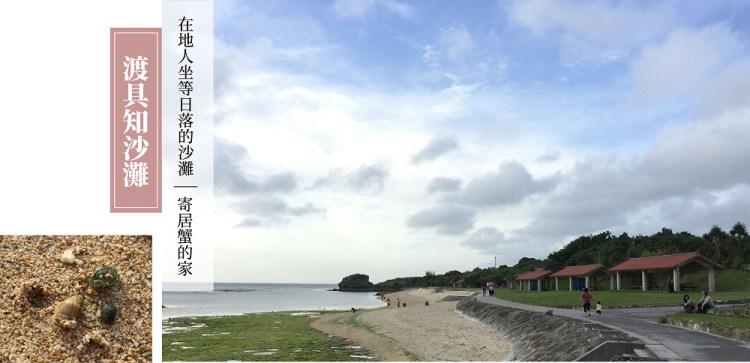 渡具知海灘   潮間帶沙灘超多寄居蟹,連在地人到了傍晚都會拿著沙灘椅在這等待夕陽的沙灘