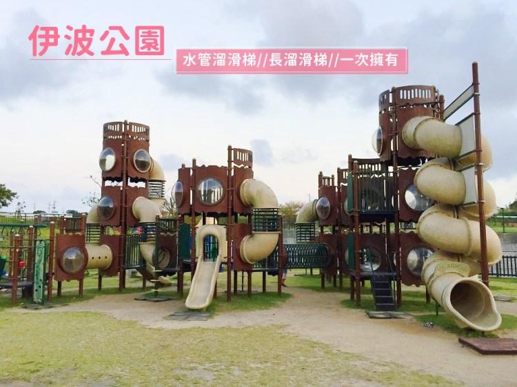 【沖繩親子自由行】伊波公園,被水管包圍的地區公園,長溜滑梯也能一起擁有