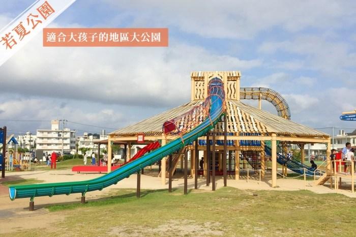 【沖繩親子自由行】若夏公園,遊具大、腹地大、又相對不觀光的地區公園,附近也有兒童中心