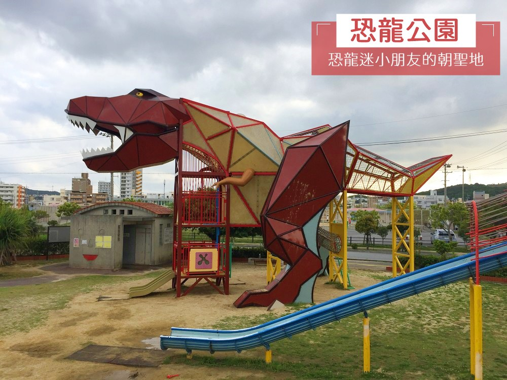 【沖繩親子】東濱恐龍公園,繼DINO恐龍公園,恐龍控必去的地區性小親子景點