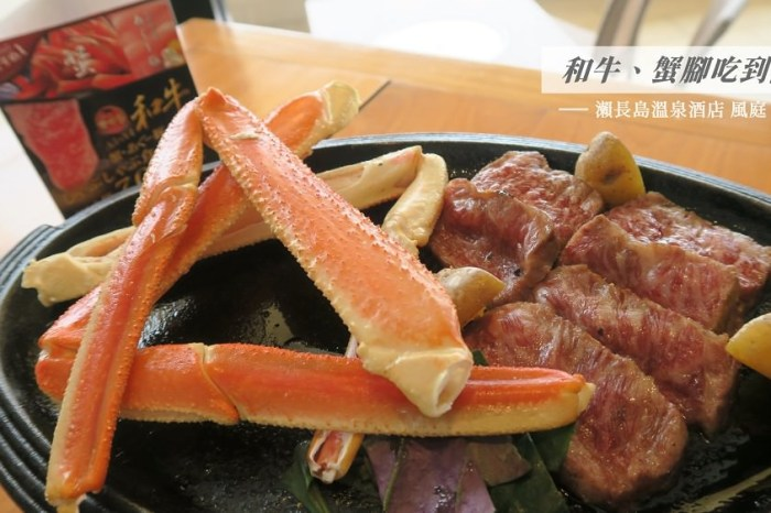 |沖繩美食| 風庭Buffet,和牛+松葉蟹腳吃到飽,還可以飽覽無敵海景與飛機起降in瀨長島溫泉酒店