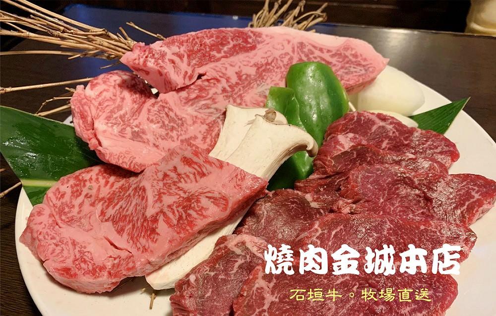 【沖繩美食】燒肉金城,只用自營牧場、每週新鮮直送的頂級石垣牛燒肉餐廳
