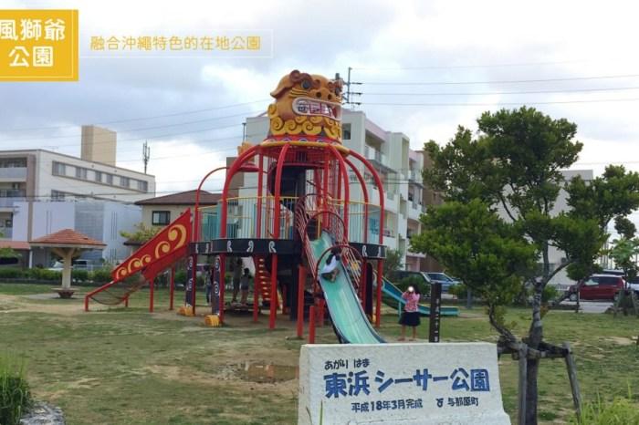 【沖繩親子】風獅爺公園,完美結合沖繩吉祥物的在地公園