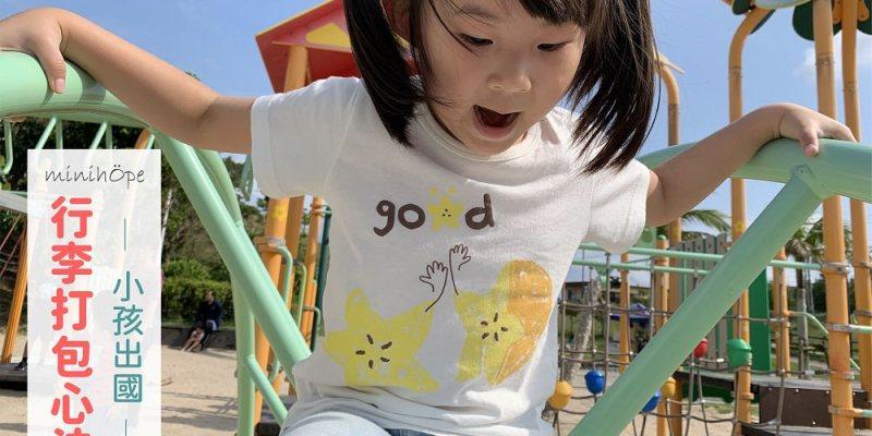 【minihope】親子旅遊,小孩行李精簡打包心法大公開! 該帶甚麼? 如何挑選?
