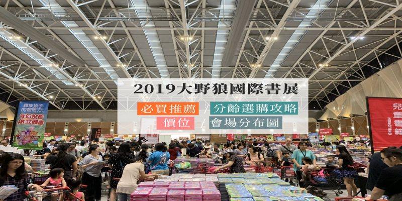 2019大野狼國際書展,必買推薦、分齡選購攻略、會場分布圖、交通、價位、宅配!!