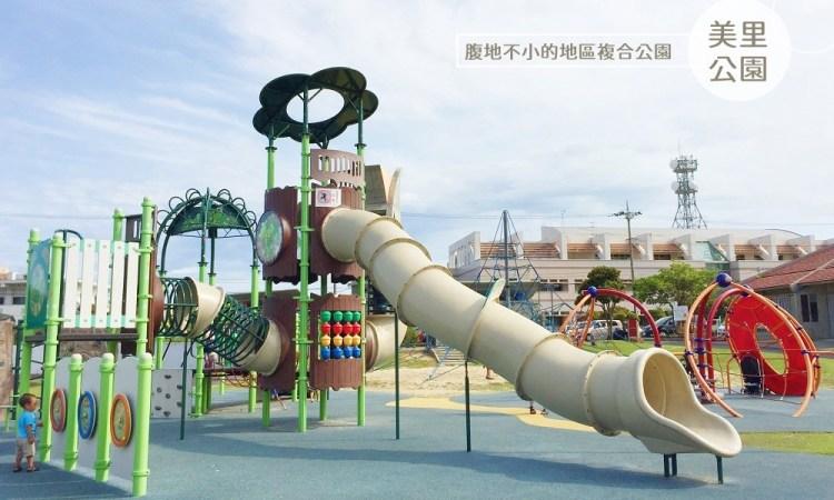 【沖繩親子自由行】美里公園,腹地大且周圍景點不少的地區公園