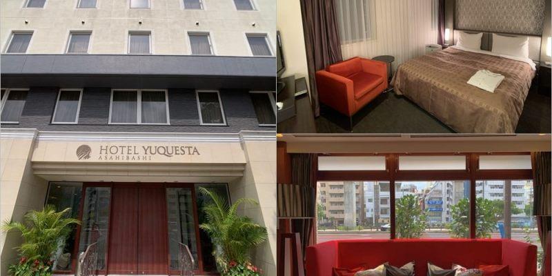 【沖繩住宿】旭橋裕崎士特酒店Hotel Yuquesta Asahibashi,單軌旭橋站、那霸巴士總站附近的平價優質飯店