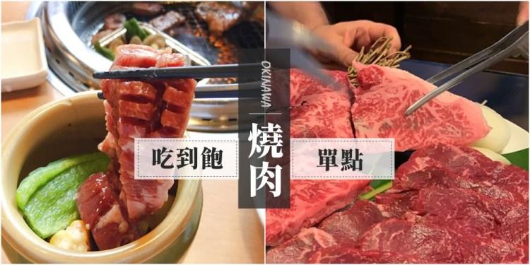 【沖繩自由行】9間單點、吃到飽燒肉比較,最推薦的沖繩燒肉店