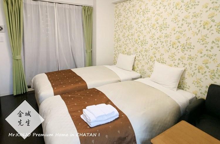 【沖繩住宿】金城先生公寓式飯店北谷1號,近美國村的評價飯店,附近超多排隊餐廳