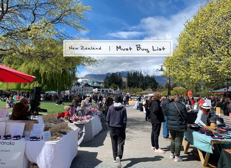 2020紐西蘭16樣必買伴手禮/超市必買/哪裡買最便宜/大約價位