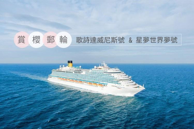 【2020郵輪比較】歌詩達威尼斯號&星夢世界夢號|日本賞櫻、韓國賞櫻