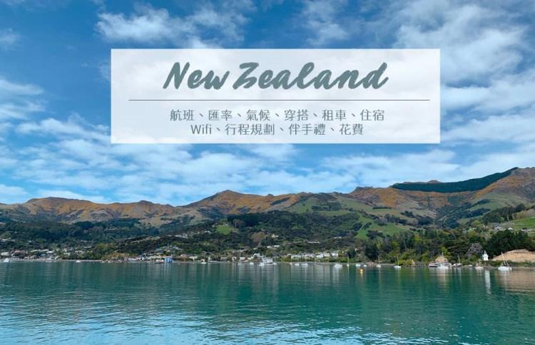 【紐西蘭自由行攻略】航班、匯率、氣候、穿搭、租車、住宿、Wifi、行程規劃、伴手禮、花費,懶人包完整揭露