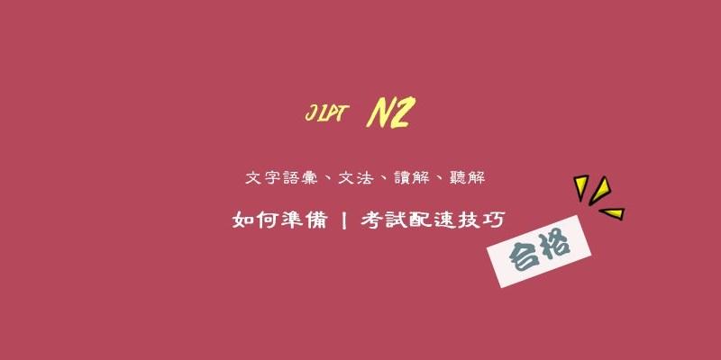 JLPT 日檢N2 考試攻略 - 單字*文法*閱讀*聽力如何準備(速成)+考試配速技巧+參考書推薦