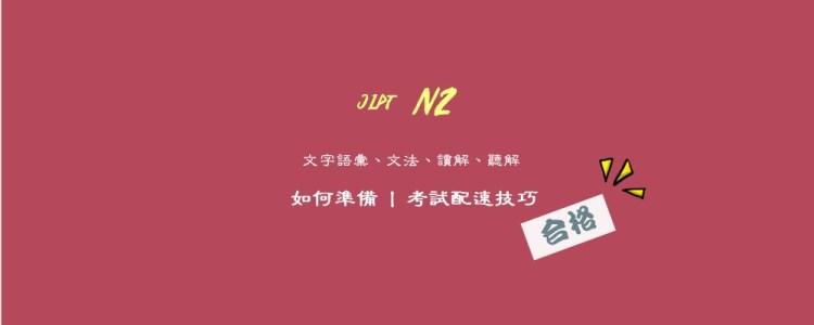 JLPT 日檢N2 考試攻略 – 單字*文法*閱讀*聽力如何準備(速成)+考試配速技巧+參考書推薦