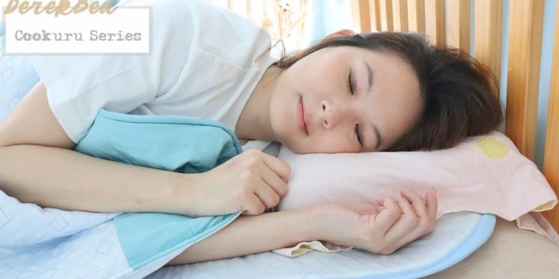 炎炎夏日,光是推薦涼感被還不夠,一定要加上涼感墊,讓身體360度完整包覆|德瑞克名床