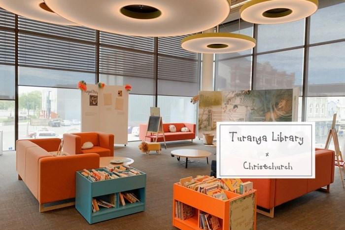 【紐西蘭南島必玩親子景點】基督城 Tūranga Library,不只是圖書館、更是一座小小遊樂園。雨天備案