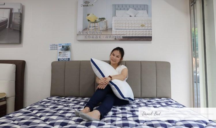 【台北床墊推薦】德瑞克名床  兒童床墊怎麼挑