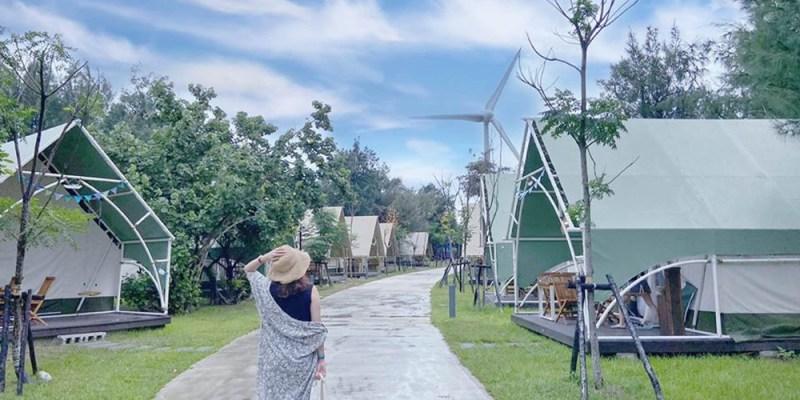 向海那漾|台中海濱豪華露營區,2020/07全台第一個濱海豪華露營開始營運,最浪漫的海濱營地