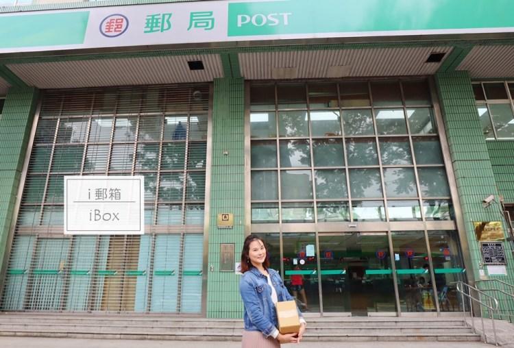 i郵箱(中華郵政),郵局臨櫃寄件,i郵箱24hr自助取件,再也不怕包裹沒人收!