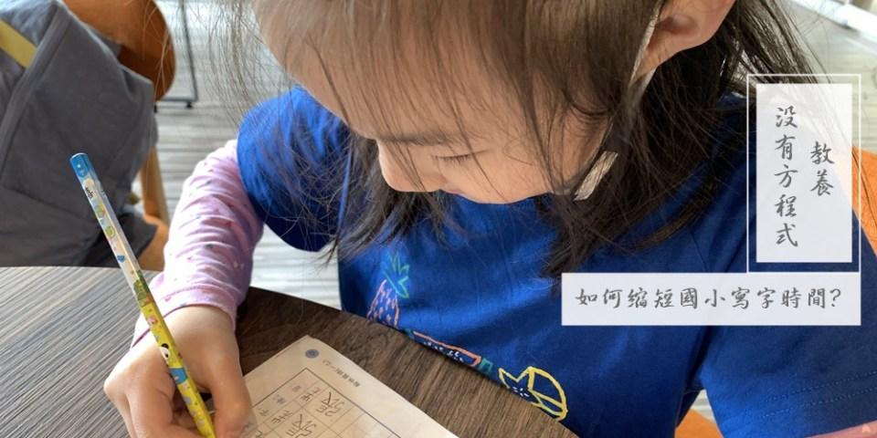 【教養沒有方程式】國小寫字練習,怎麼引導小一縮短練字時間?
